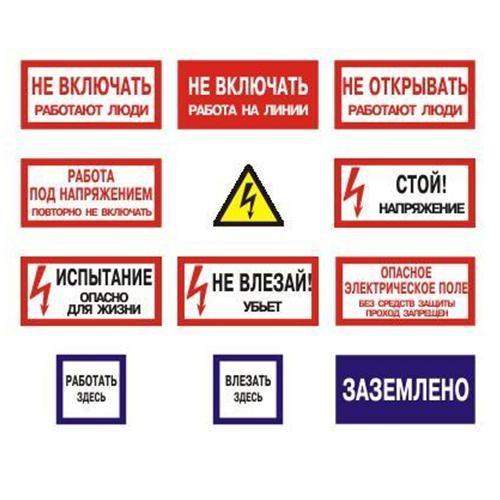 Окдп знаки электробезопасности материалы по электробезопасности 5 группа
