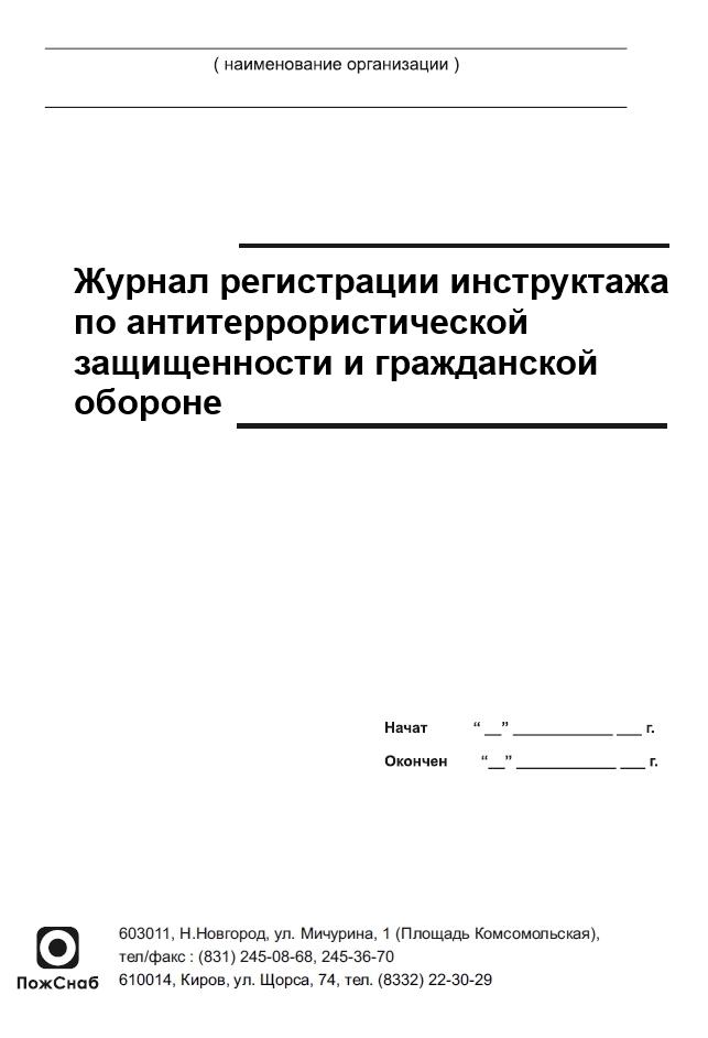 журнал инструктажа по антитеррористической защищенности купить