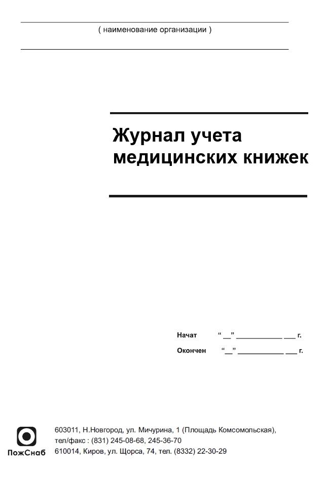 Медицинская книжка где купить киров временная регистрация в граждан рф и снг